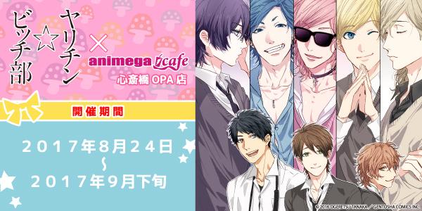 animega_t_cafe_sn_ybb_ban
